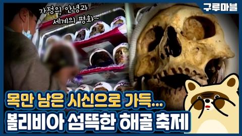 [구루마블] 공포특집(?) 꽃모자 쓴 해골들이 나란히 늘어선 이유는?