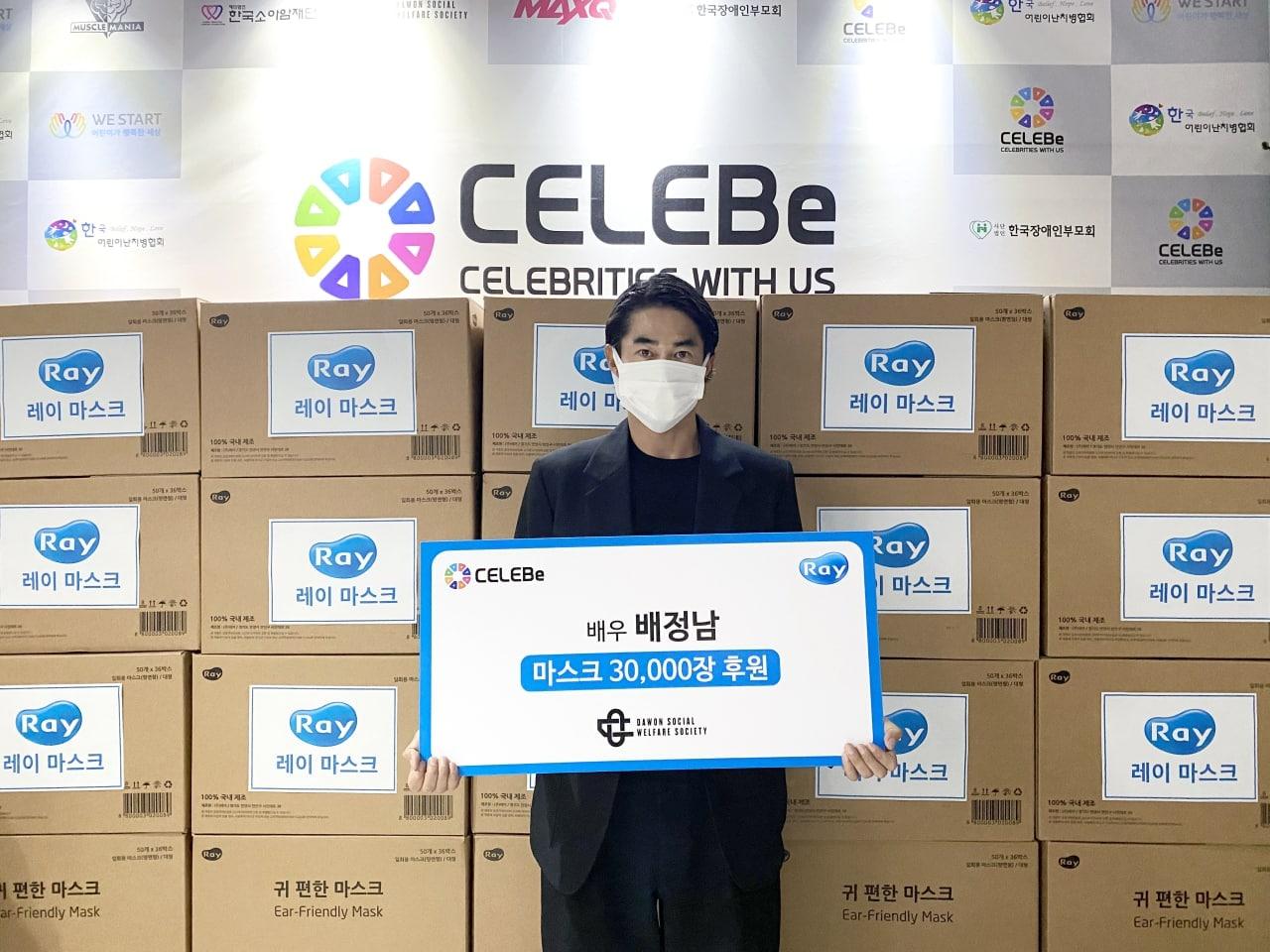 """배정남, """"셀러비""""와 기부단체에 3만장 기부, '선한 영향력'"""
