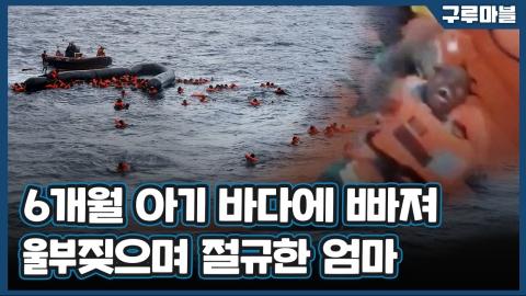 [구루마블] 바다에서 난민선 뒤집혀 수십 명 익사