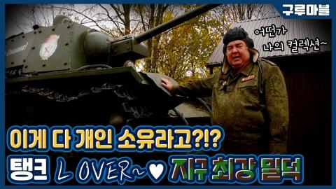 [구루마블] 탱크만 4대! 이색 취미 끝판왕, 러시아 탱크 수집가