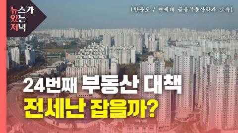뉴있저] 24번째 부동산 대책...전세난 잡을까? | YTN