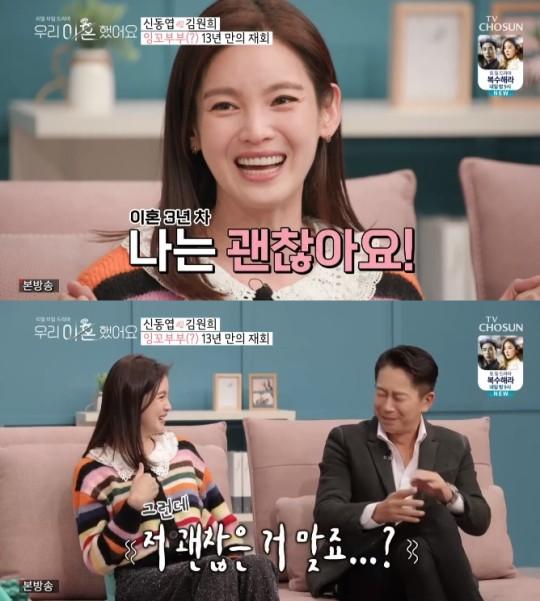"""""""전 남편 집 인테리어 가능해?""""...'우이혼' 정가은, 김원희 질문에 당황"""