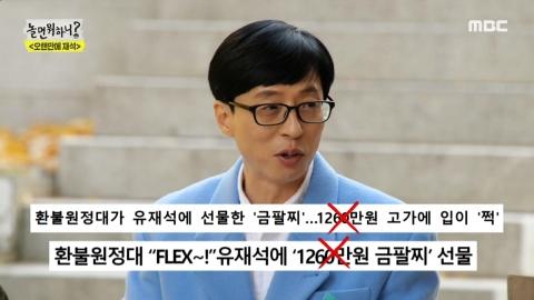 """'놀면 뭐하니?' 유재석 금팔찌 가격 해명 """"1000만원대 아니다"""""""