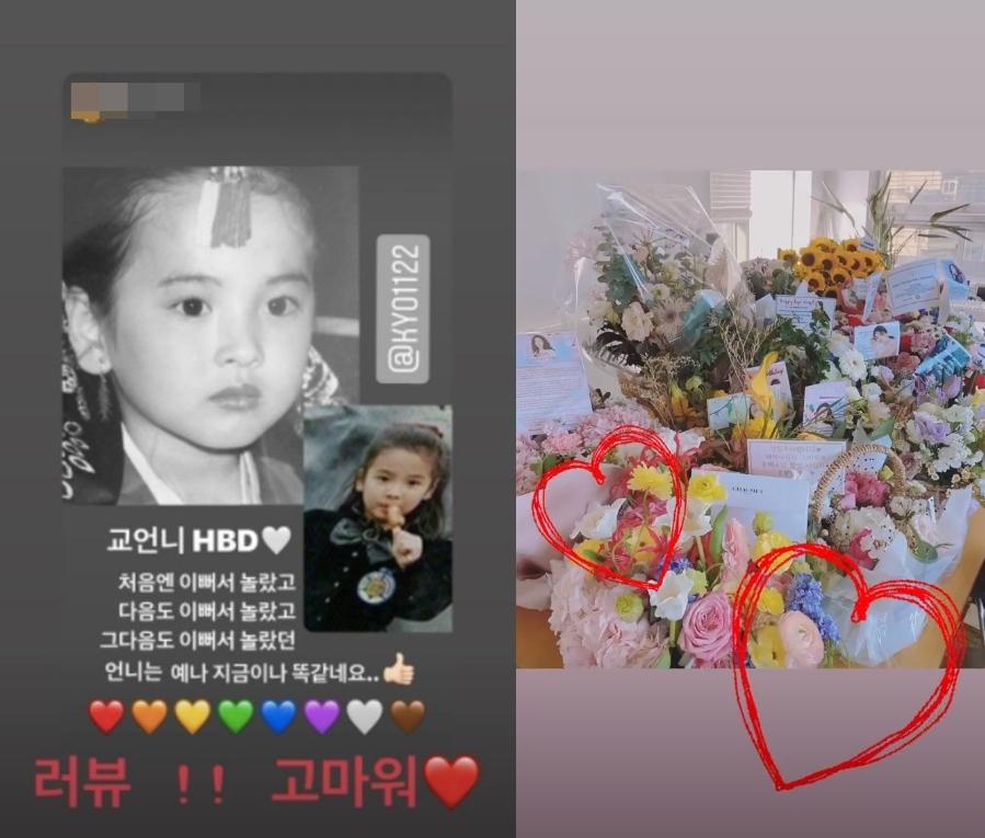 송혜교, 쏟아지는 생일 축하 메시지… 감사 인사 전해