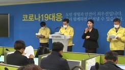 제주도, '겨울철 코로나 특별 방역 대책' 발표
