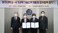 [대전/대덕] KIRD, 아주대와 과학기술 정책전문가 양성 '맞손'