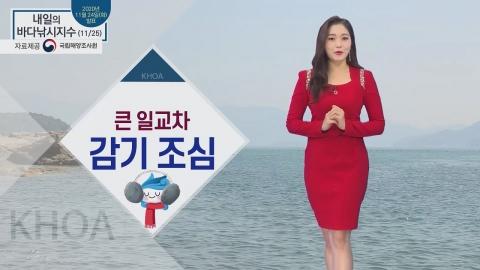 [내일의 바다낚시지수] 11월 25일 수요일, 큰 일교차 감기 조심