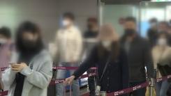 모임·병원에서 잇단 집단감염...추가 확산 우려