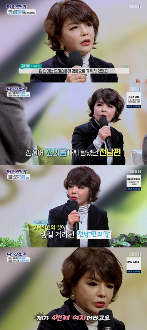 """김현영 """"재력가 전 남편, 알고보니 빚만 20억...내가 4번째 부인"""""""