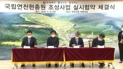 [경기] 경기도 연천군에 2025년까지 국립연천현충원 조성