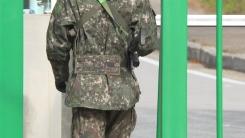 또 軍 시설에서 대규모 감염...상무대에서 17명 집단 확진