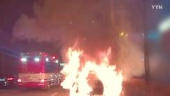 전주서 도심 달리던 BMW 차량에 불...2명 대피