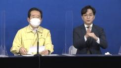 """[현장영상] """"2단계 거리두기 유지하되 위험 시설은 운영을 중단"""""""