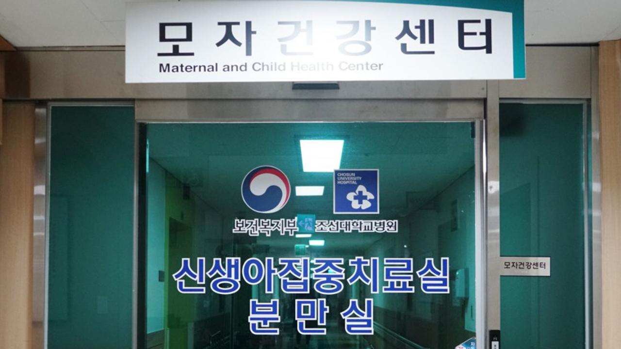 조선대병원서 코로나19 확진 산모 출산...아기는 '음성'