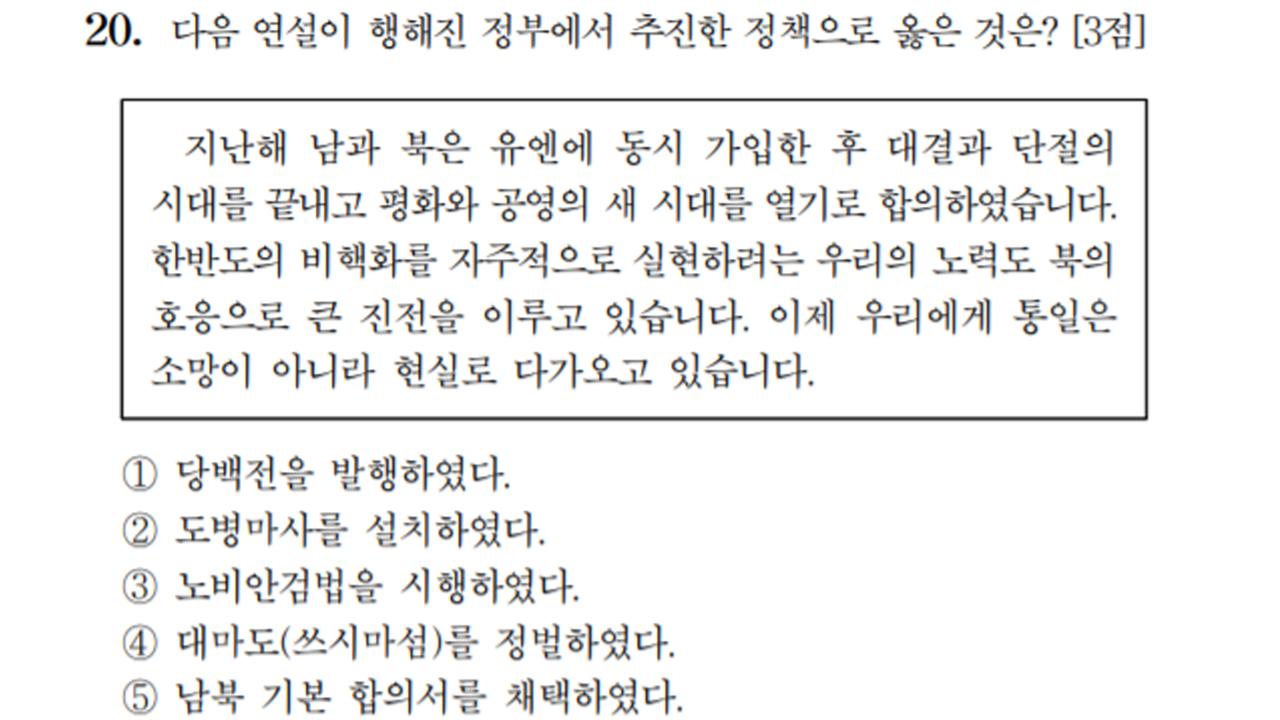 '이게 3점이라고?' 수능 한국사 20번 문제 논란