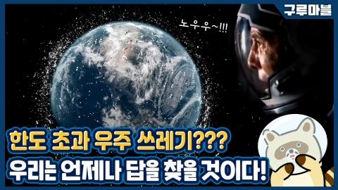 [구루마블] 우주 쓰레기 직접 가서 수거한다! 우주 청소 로봇 등장!!!