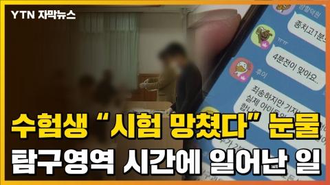 """""""시험 망쳤다"""" 수험생의 눈물…탐구영역 시간에 일어난 일"""
