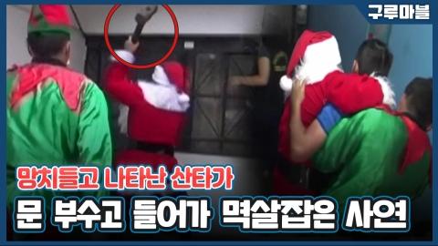 [구루마블] 산타가 대문 박살 내고 뛰어들어간 이유
