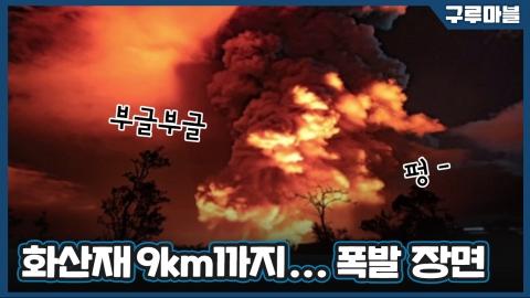 [구루마블] 상공 50m까지 치솟는 화산 폭발 용암