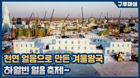 [구루마블] 영하 30℃, 겨울의 도시 하얼빈 얼음 축제