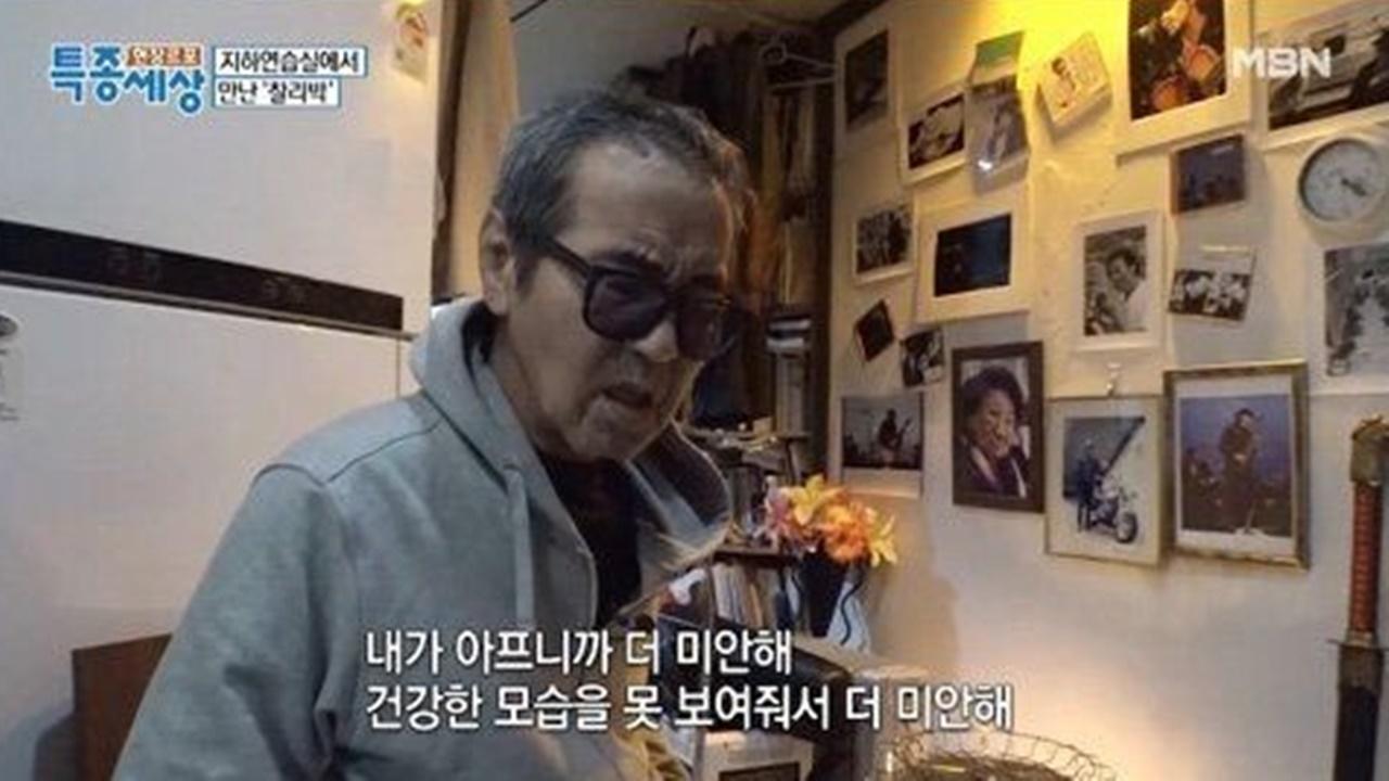 """""""아들 전진에게 미안해 연락 끊어""""...찰리박, 생활고 근황"""