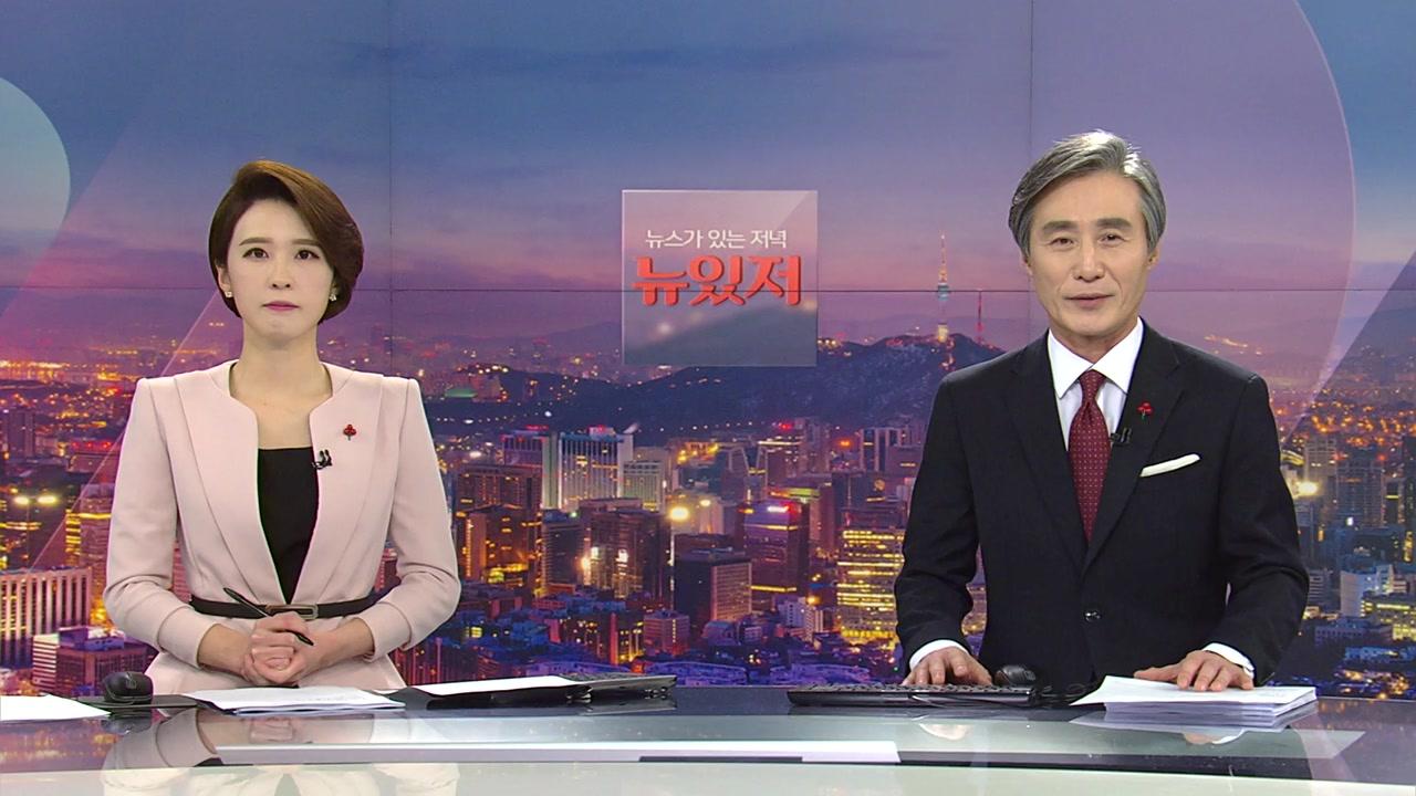 뉴스가 있는 저녁 12월 28일 19:20 ~ 20:30