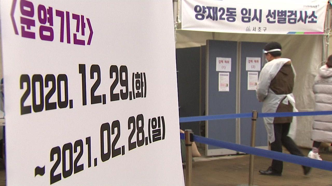 [사회]서초구 주민 43 만 명 본격 검사, 수도권 임시 검사관 2 주 연장