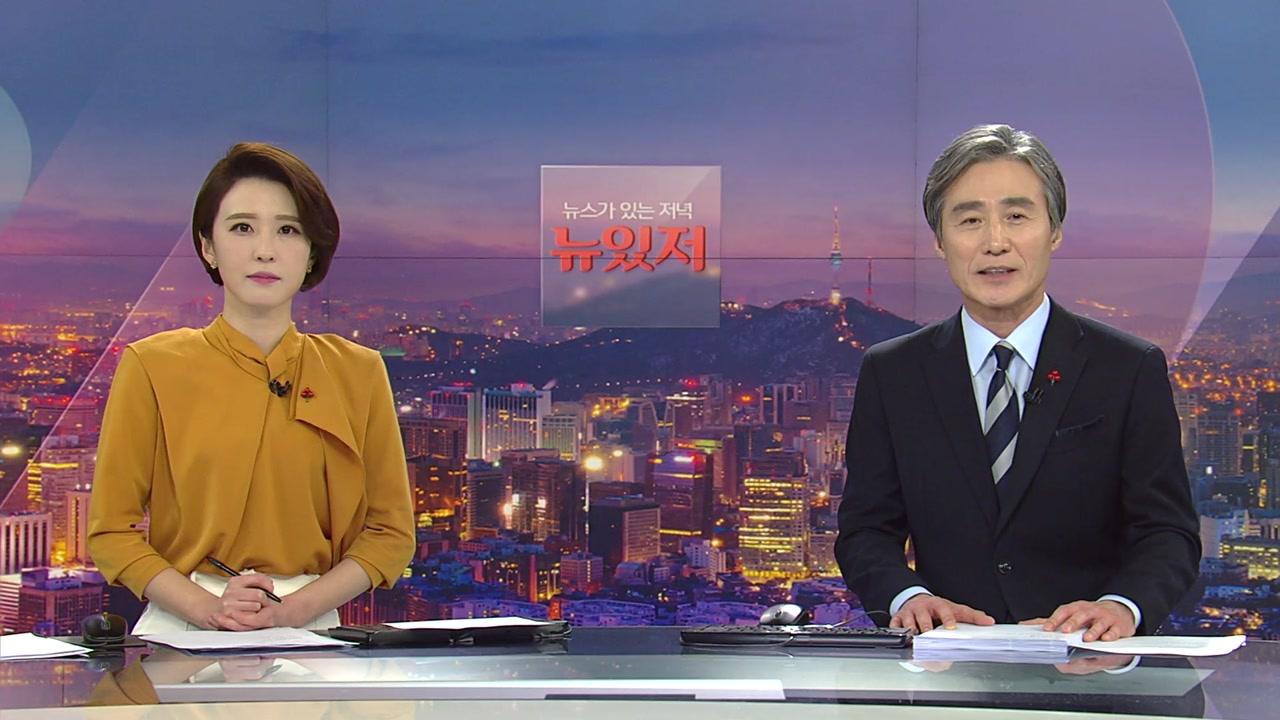 뉴스가 있는 저녁 12월 30일 19:20 ~ 20:21