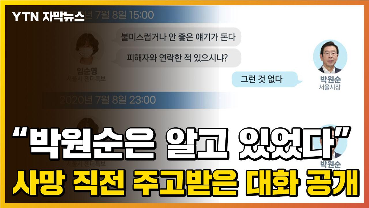 [자막뉴스] 박원순은 죽기 직전의 대화 교환을 알았다
