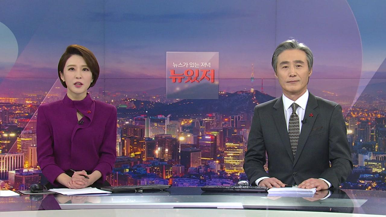 뉴스가 있는 저녁 12월 31일 19:20 ~ 20:30