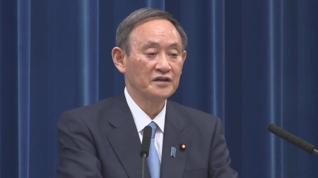 [국제]슈가 일본 총리, '긴급 선언 검토'… 위기가 돌파 될까?