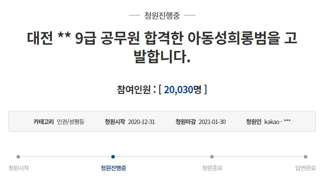 """[사회]""""9 학년 공무원 통과 한 아이돌 성희롱 습득""""재청 원"""