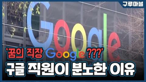 [구루마블] '꿈의 직장' 구글 직원들이 노조를 만든 이유