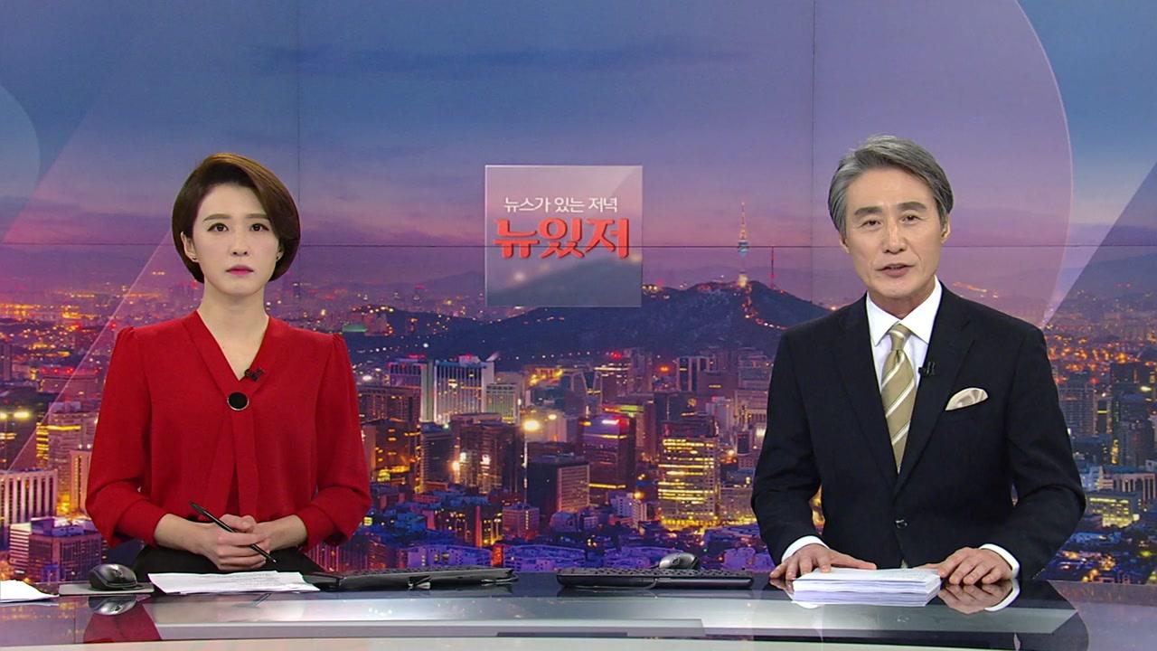 뉴스가 있는 저녁 01월 11일 19:20 ~ 20:33