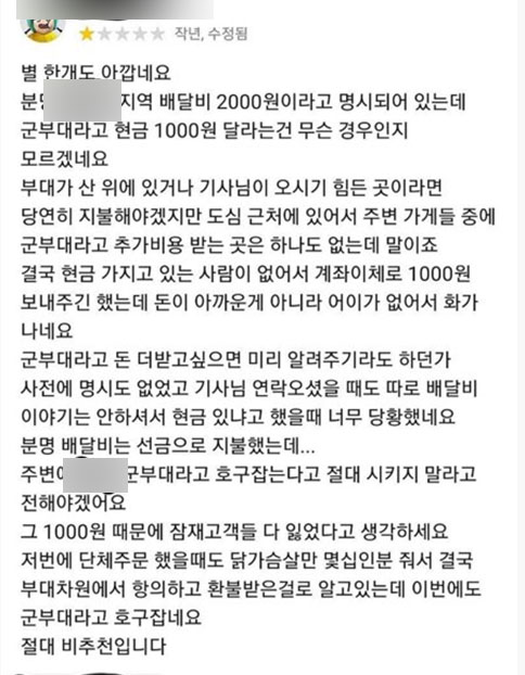 공군부대 치킨 125만 원어치 먹고 '전액 환불'...갑질 논란