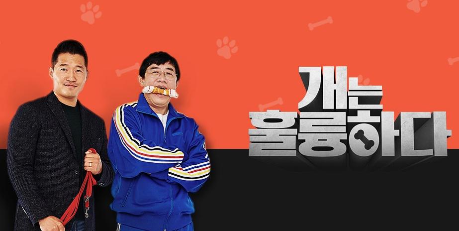 [단독] 이경규·강형욱 '개는 훌륭하다', 14일 촬영 취소