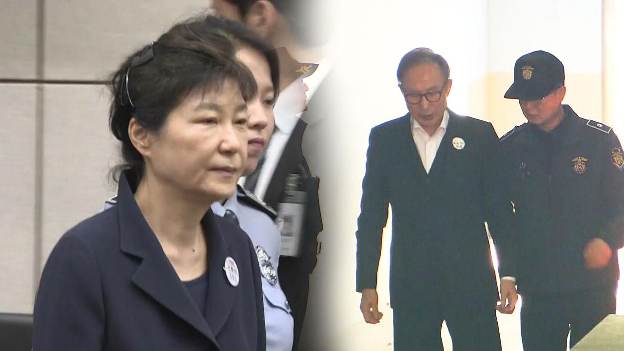 [정치]靑, 박근혜가 대법원에 선고되면 용서할까요?