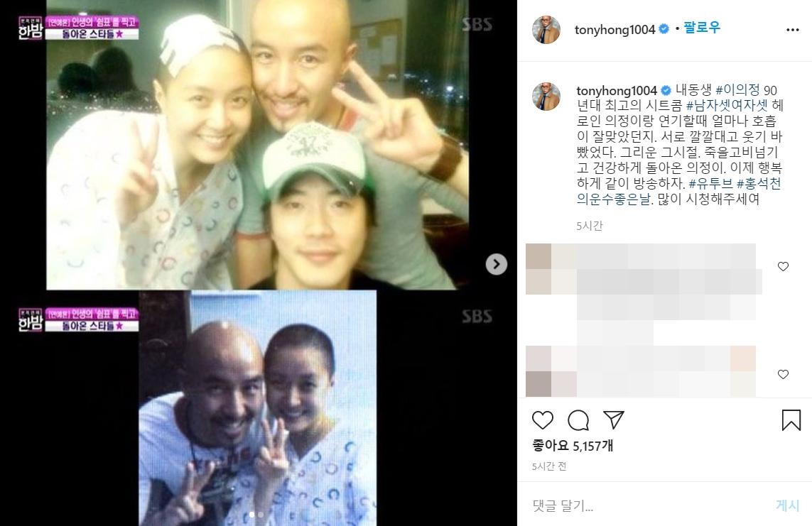 """홍석천, 이의정과 애틋한 20년 우정… """"죽을 고비 넘기고 돌아와… 행복하자"""""""