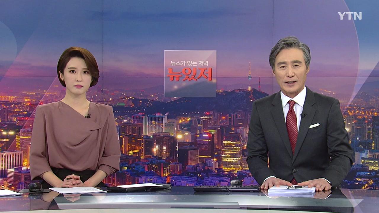 뉴스가 있는 저녁 01월 13일 19:20 ~ 20:33