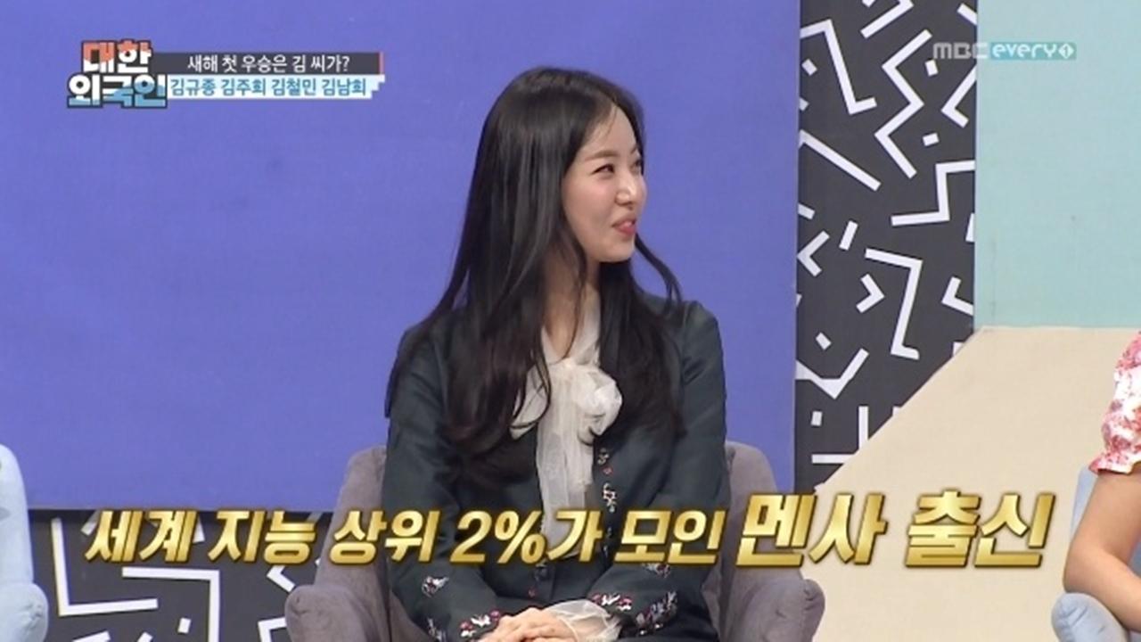 """'미코 출신' 김남희 """"IQ 156 멘사 회원..수능 언어영역 1개 틀려"""""""