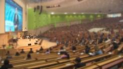 '대면 예배'보다 '방역'이 중요...교회 폐쇄 중단 가처분 기각