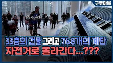 [구루마블] 33층의 건물을 자전거로 올라가는 한 남성, 그 이유는?