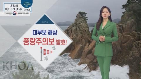 [내일의 바다낚시지수] 1월 19일 화요일, 대부분 해상 풍랑특보, 강풍특보 출조 삼가