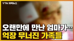 [자막뉴스] 오랜만에 만난 엄마가...억장 무너진 가족들