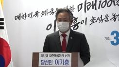 """이기흥 """"무거운 책임감...대한민국 체육, 새로운 100년"""""""