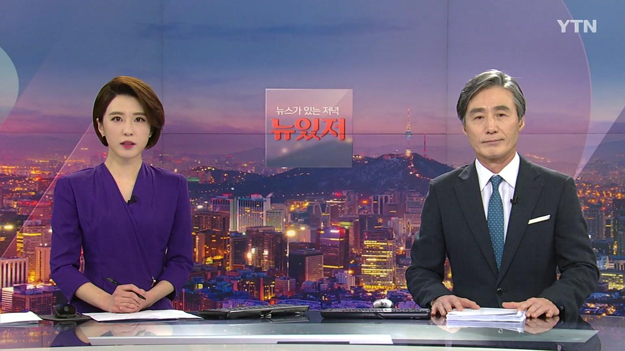 뉴스가 있는 저녁 01월 18일 19:20 ~ 20:33