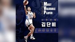 김단비, 여자농구 4라운드 MVP...4년 만의 수상