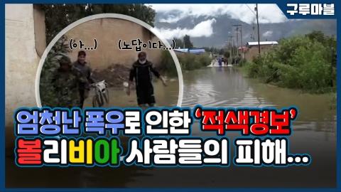 [구루마블] 엄청난 폭우로 인한 '적색경보', 볼리비아 사람들의 피해...