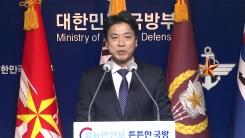 """한미훈련 논의 北 호응할까...국방부 """"어떤 문제도 논의"""""""