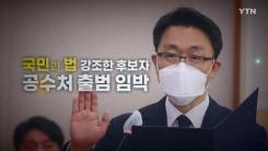 [영상] 국민과 법 강조한 후보자...공수처 출범 임박